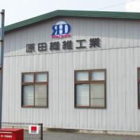 有限会社 原田繊維工業
