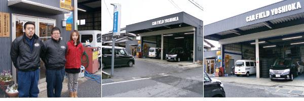 CAR FIELD YOSHIOKA