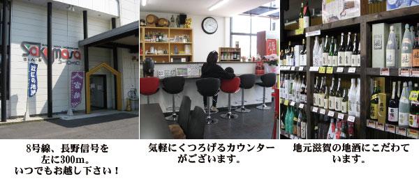 酒正 株式会社