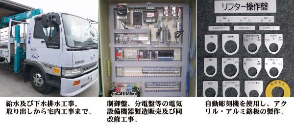 株式会社 八木電機