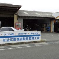 有限会社 近江電機自動車整備工場
